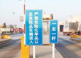 收费站指示牌